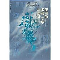 亚洲的书籍、文字与设计:杉浦康平与亚洲同仁的对话