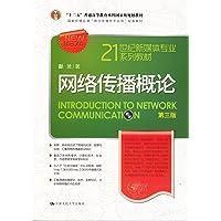 十二五 普通高等教育本科国家级规划教材•21世纪新媒体专业系列教材:网络传播概论(第3版)