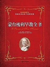 蒙台梭利早教全书(享誉全球的早教经典名著,全球畅销上亿册,权威的精装珍藏本)