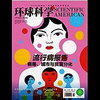 《环球科学》2018年06月号