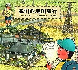日本精选科学绘本系列:我们的地图旅行