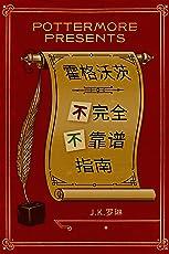 霍格沃茨不完全不靠谱指南 (Pottermore Presents (中文))