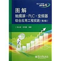 电子工程师成长之路:图解触摸屏•PLC•变频器综合应用工程实践(第2版)