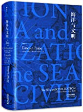 汗青堂丛书009·海洋与文明
