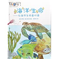 海洋生命--与海洋生命面对面(精)/奇妙世界