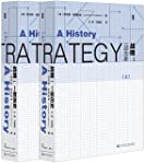 战略:一部历史(套装共2册)