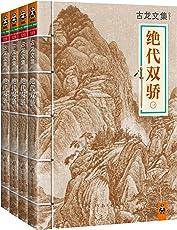 古龙文集·绝代双骄(套装共4册)(读客知识小说文库)