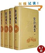 资治通鉴(套装共4册)