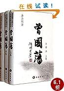 曾国藩(注释本)(套装共3册)