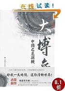 大博弈:中国之危与机(经济篇)