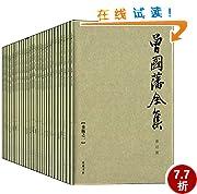 曾国藩全集(修订版)(套装共31册)