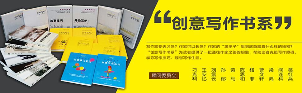 《创意写作书系经典系列(套装共36册)》epub+mobi+azw3