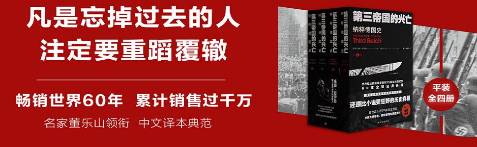 《第三帝国的兴亡:纳粹德国史(全四卷)》威廉·夏伊勒epub+mobi+azw3