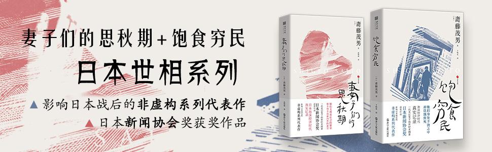 《日本世相系列(套装共2册)》斋藤茂男/高璐璐/王晓夏epub+mobi+azw3下载