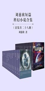 刘慈欣短篇合集