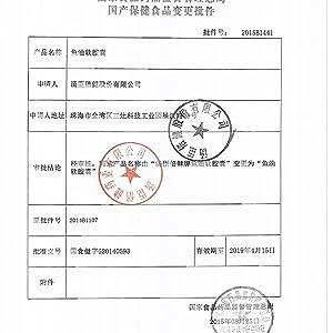 国食健字G20140593 (2).jpg