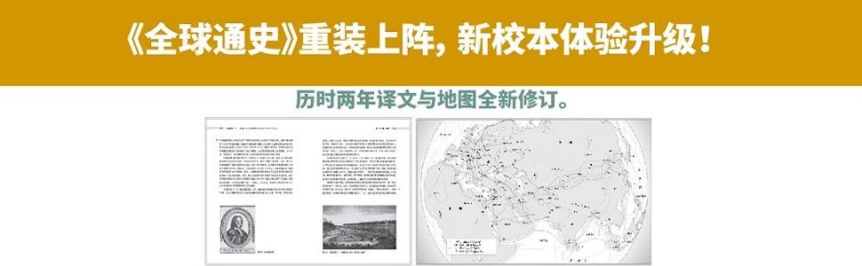《全球通史:从史前到21世纪(第7版新校本 上下册套装)》斯塔夫里阿诺斯 epub+mobi+azw3