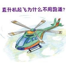直升機起飛為什么不用跑道