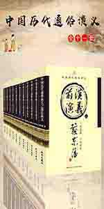 中国历代通俗演义(包括前汉、后汉、两晋、南北史、唐史、五代史、宋史、元史、明史、清史、民国演义共11部,受到毛泽东、顾颉刚、二月河等众多名人的大力推崇。)
