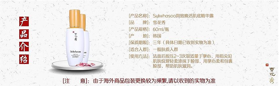Sulwhasoo 雪花秀 润致焕活肌底精华露60ml (韩国品牌)
