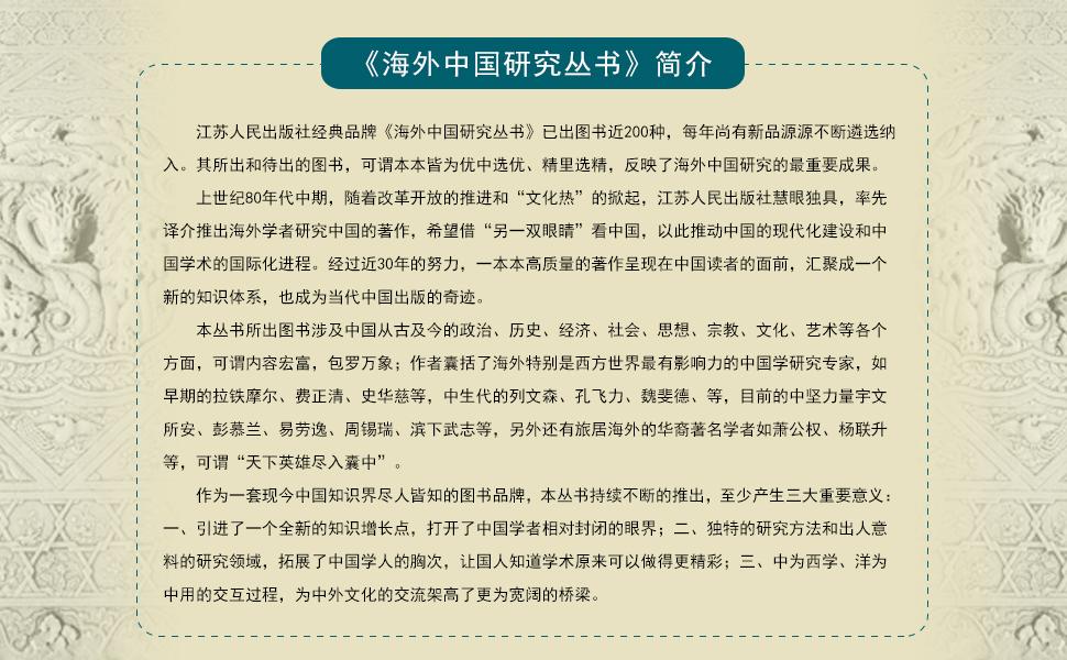 《海外中国研究丛书合集——近代篇(十卷本)》林满红/城山智子 epub+mobi+azw3