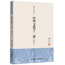 中华文化十二讲(新校本)