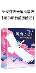 尼尔斯骑鹅历险记(诺奖评委亲笔推荐版)