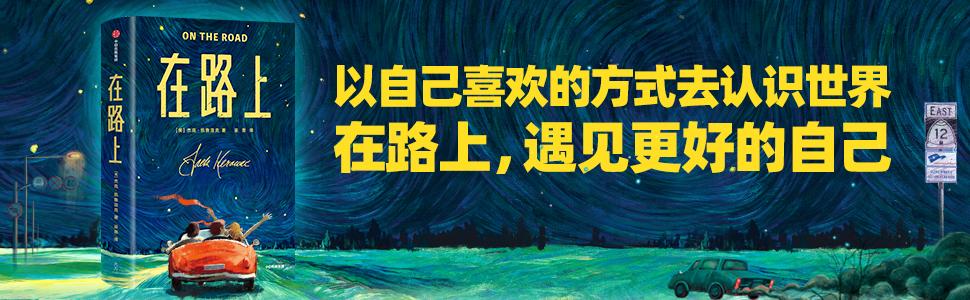 在路上;月亮与六便士;人间失格;父与子;小王子;乌合之众;局外人;瓦尔登湖;岛上书店;解忧杂货店