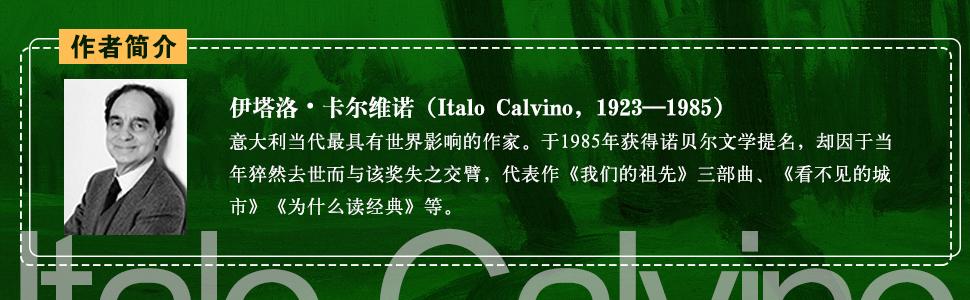 《卡尔维诺精选作品集合(套装23册)》伊塔洛•卡尔维诺 epub+mobi+azw3下载