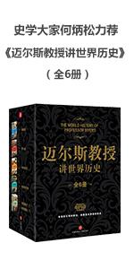 迈尔斯教授讲世界历史(全6册)