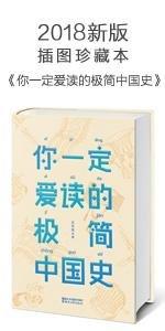 你一定爱读的极简中国史;人间失格