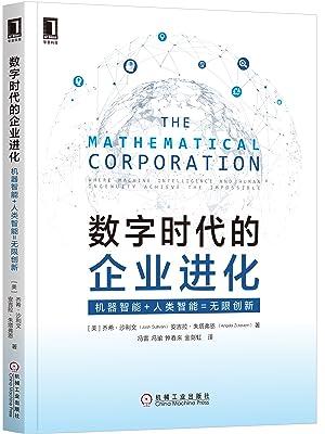 数字时代的企业进化:机器智能+人类智能=无限创新