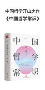 中國哲學常識