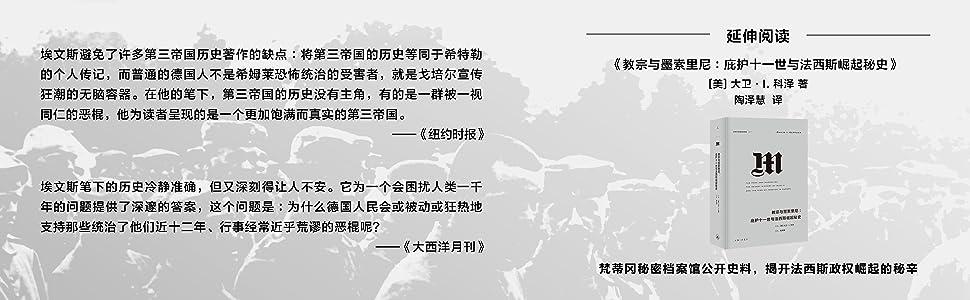 《第三帝国三部曲:第三帝国的到来(上下册)》理查德·J.埃文斯 epub+mobi+azw3