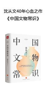 中國文物常識