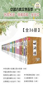中国古典文学荟萃【全36册】