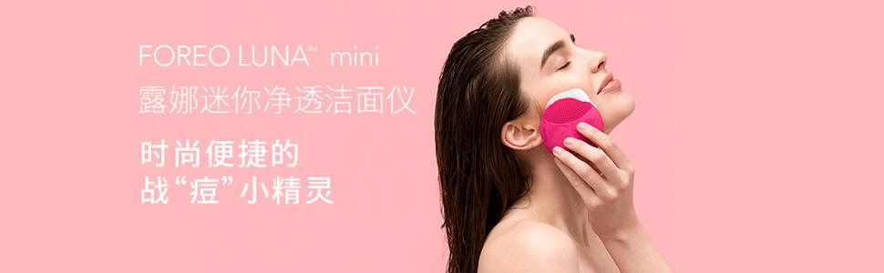 (速抢)FOREO 斐珞尔 露娜LUNA mini 迷你净透洁面仪洗脸刷 樱桃红 ¥799