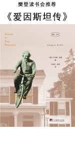 爱因斯坦;传记;文学;相对论;自传