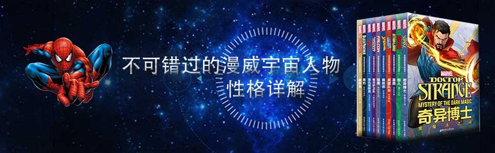 《漫威超级英雄双语故事集(套装共10本)》美国漫威公司epub+mobi+azw3下载
