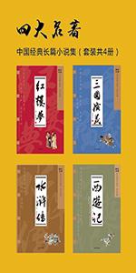 中华经典小说集之四大名著:《红楼梦》《西游记》《水浒传》《三国演义》