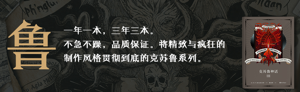 克苏鲁神话