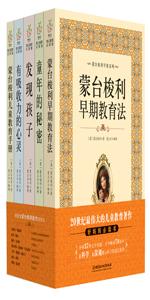 蒙台梭利早期教育法 童年的秘密 发现孩子 有吸收力的心灵 蒙台梭利儿童教育手册(套装共5册)
