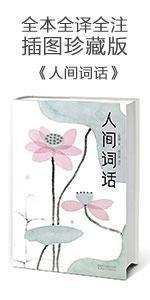 人间词话(作家榜插图珍藏版全本全译全注)