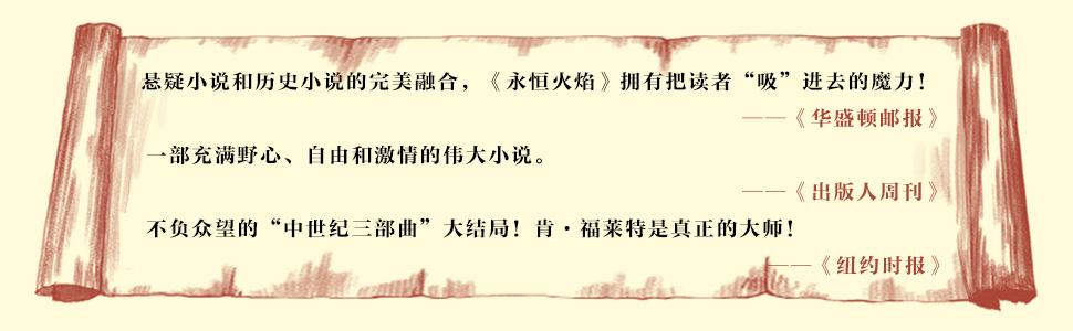 永恒火焰(套装共3册)