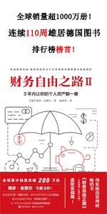 财务自由 理财 投资 新手  理念 储蓄 金钱
