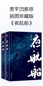 夜航船(贾平凹推荐,插图珍藏版)