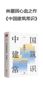 中國建筑常識