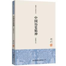 中国历史精神(新校本)
