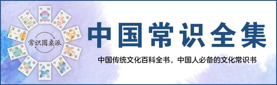 《常识圆桌派:中国常识全集(套装共10册)》吴晗/林徽因等等epub+mobi+azw3下载