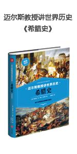迈尔斯教授讲世界历史:希腊史